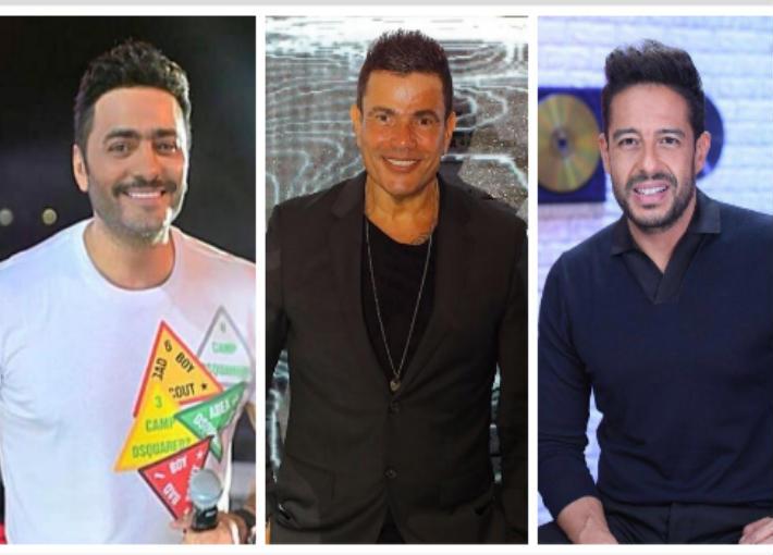 محمد حماقي ، عمرو دياب ، تامر حسني