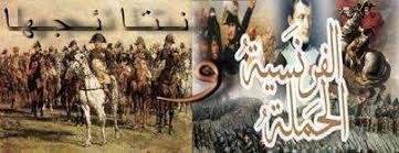 ما –هي-الأثار- الاقتصادية- للاحتلال- الفرنسي- لمصر