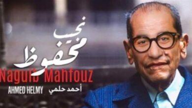 أحمد حلمي وشخصية نجيب محفوظ