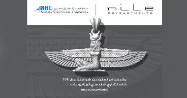 النيل للتطوير العقاري
