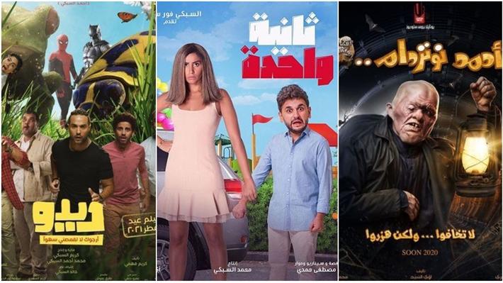 أفلام عيد الفطر 2021