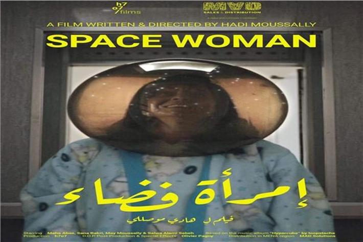 فيلم امرأة فضاء