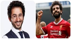احمد حلمي و محمد صلاح