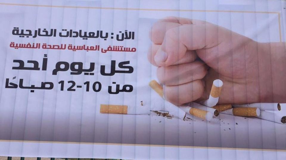 أول مستشفى مصري لعلاج الراغبين في الإقلاع عن التدخين