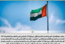 """دولة #الإمارات العربية المتحدة تحقق المركز الأول عربيًا والـ25 عالميًا في تقرير التنافسية العالمية 2019 الصادر عن المنتدى الاقتصادي العالمي """"دافوس"""""""