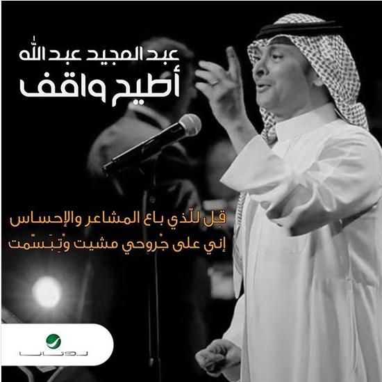 عبد المجيد عبد الله اطيح واقف