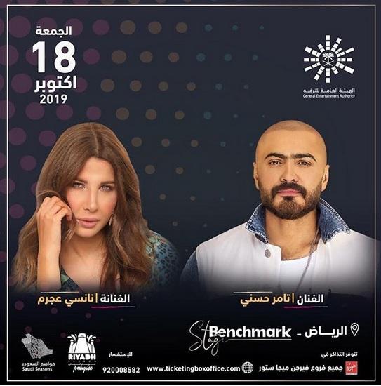 حفل تامر حسني ونانسي عجرم بالسعوديه 18-10-2019